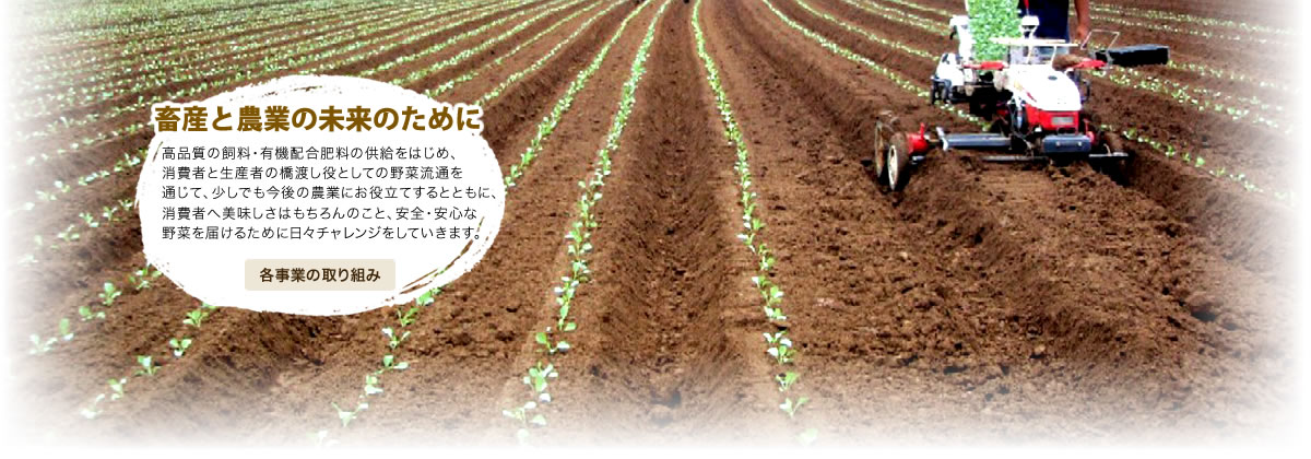 畜産と農業の未来のために