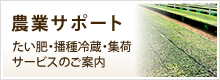 農業サポート