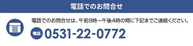 お問い合わせ 電話0531-22-0772